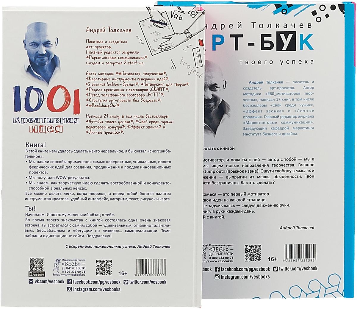Книга 1001 креативная идея. Арт-бук твоего успеха. Андрей Толкачев
