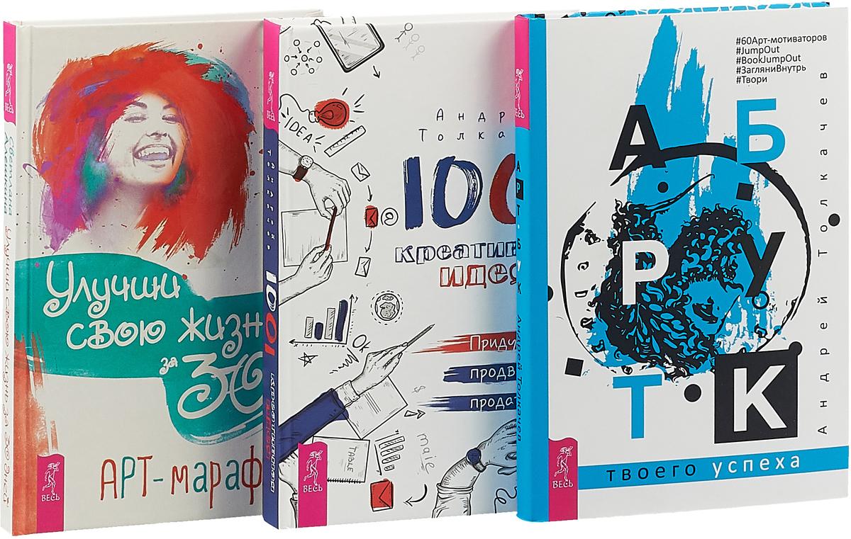 Книга 1001 креативная идея. Улучши свою жизнь.  Арт-бук