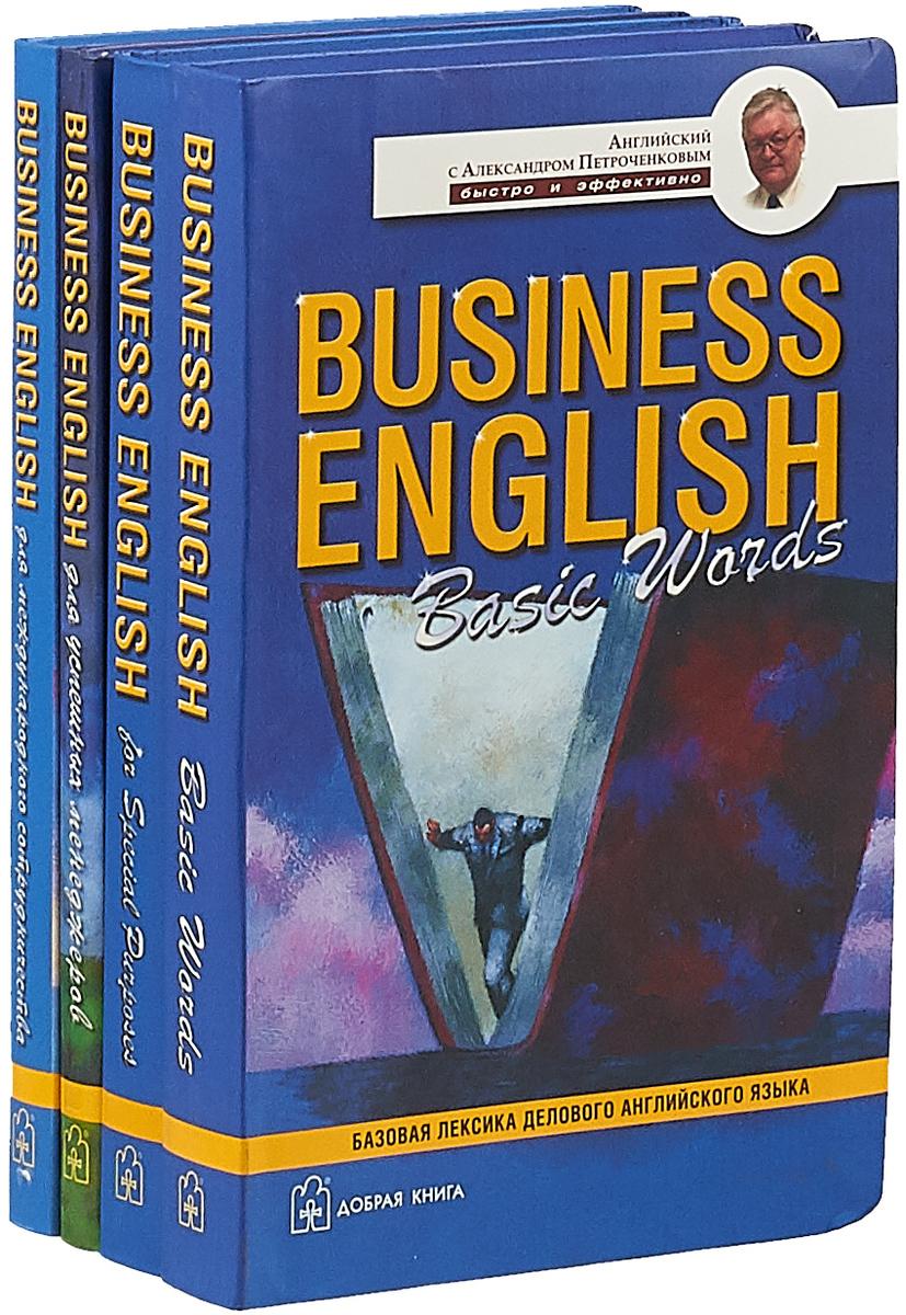 А. Петроченков Business English. Комплект из 4 книг business english для успешных менеджеров учебное пособие по деловому английскому языку