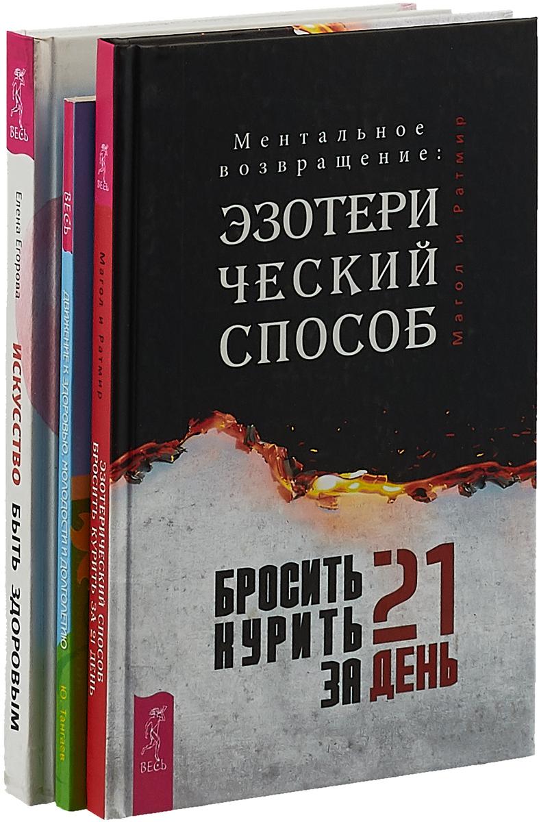 Бросить курить за 21 день. Движение к здоровью. Искусство быть здоровым (комплект из 3-х книг)