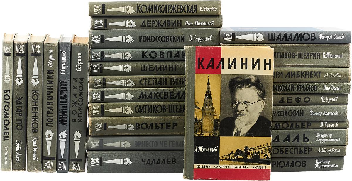 Жизнь замечательных людей (комплект из 28 книг) жизнь замечательных людей малая серия комплект из 7 книг