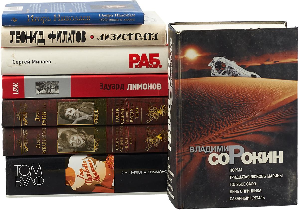 Современная литература (комплект из 8 книг) богдан дедицкий михаил качковский и современная галицко русская литература