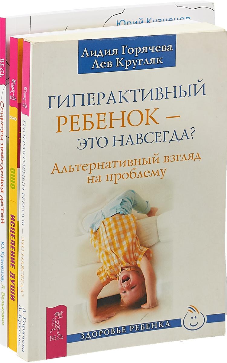 Гиперактивный ребенок. Исцеление души. Секреты поведения детей (комплект из 3-х книг)