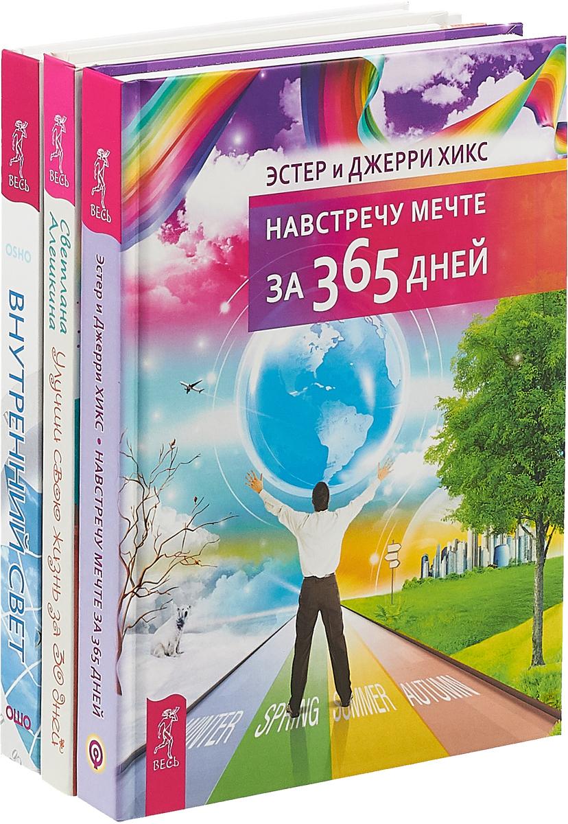 Улучши свою жизнь. Навстречу мечте. Внутренний свет (комплект из 3 книг)
