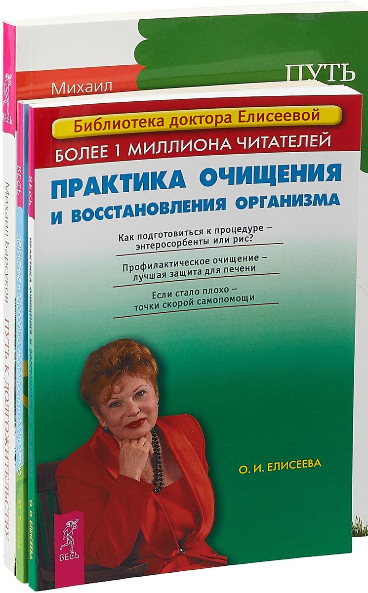 Юрий Тангаев,Михаил Барсуков Практика очищения. Движение к здоровью. Путь к долгожительству