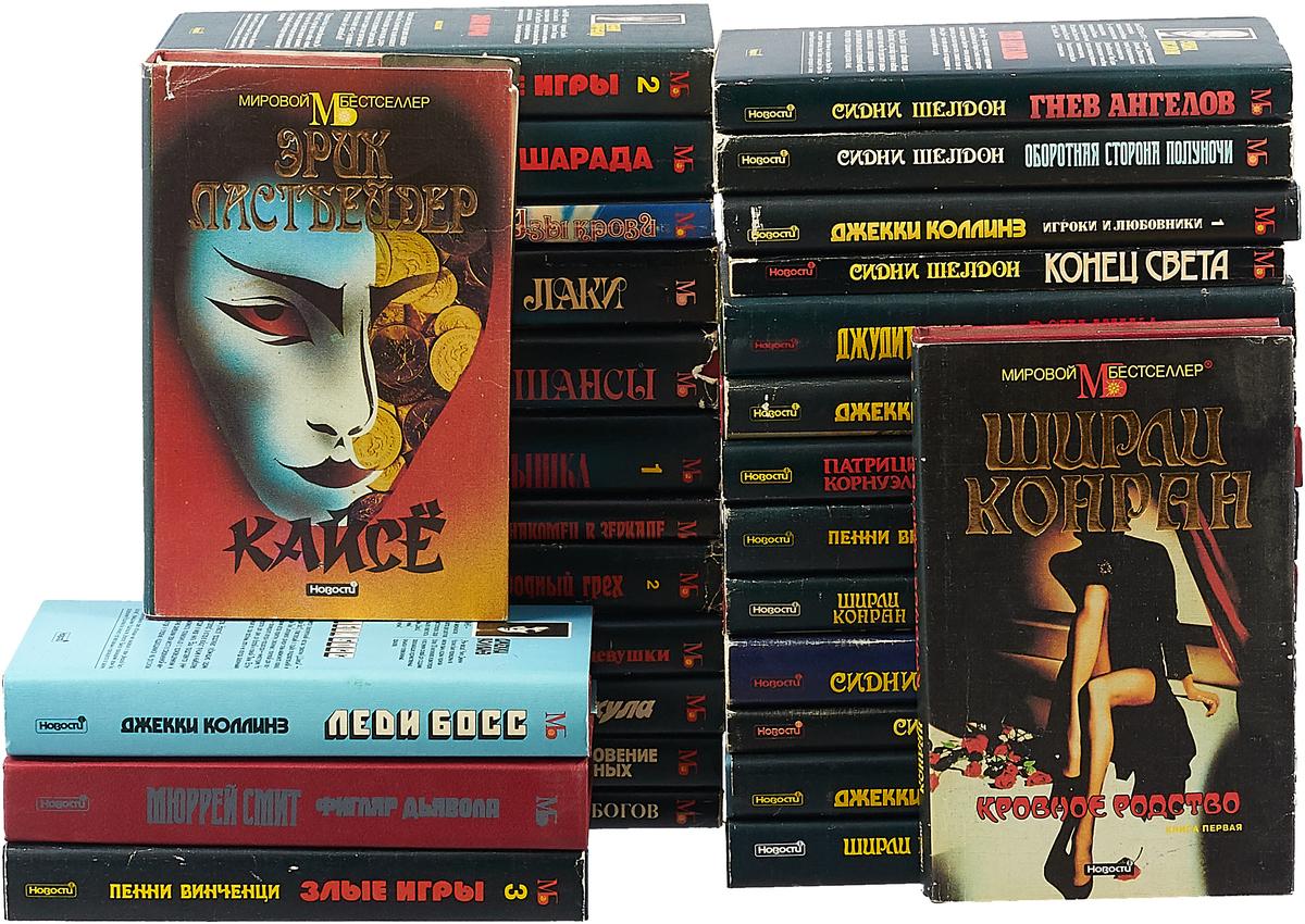 Серия Мировой бестселлер (комплект из 30 книг) серия мировой бестселлер комплект из 16 книг
