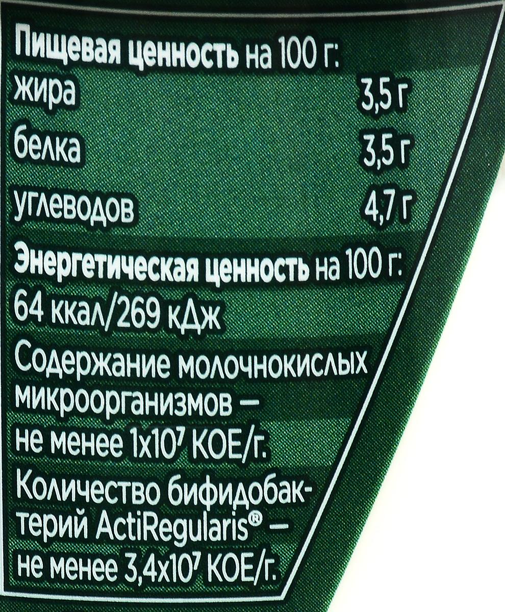 Активиа Биойогурт густой термостатный 3,5%, 170 г Активиа