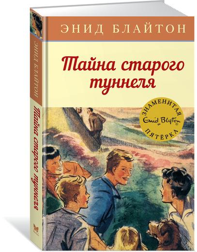 Блайтон Энид Тайна старого туннеля