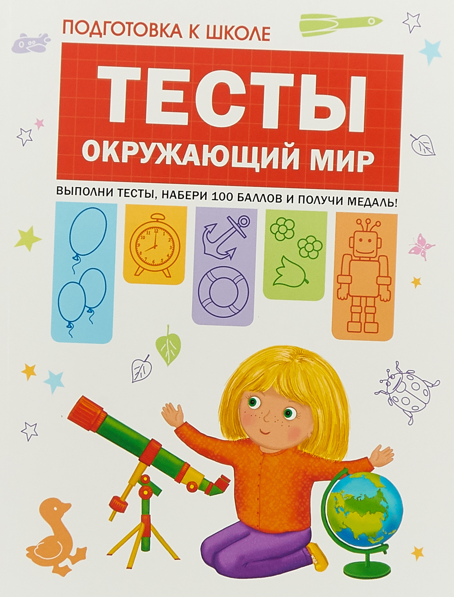 Гаврина С.Е. Подготовка к школе. Тесты. Окружающий мир