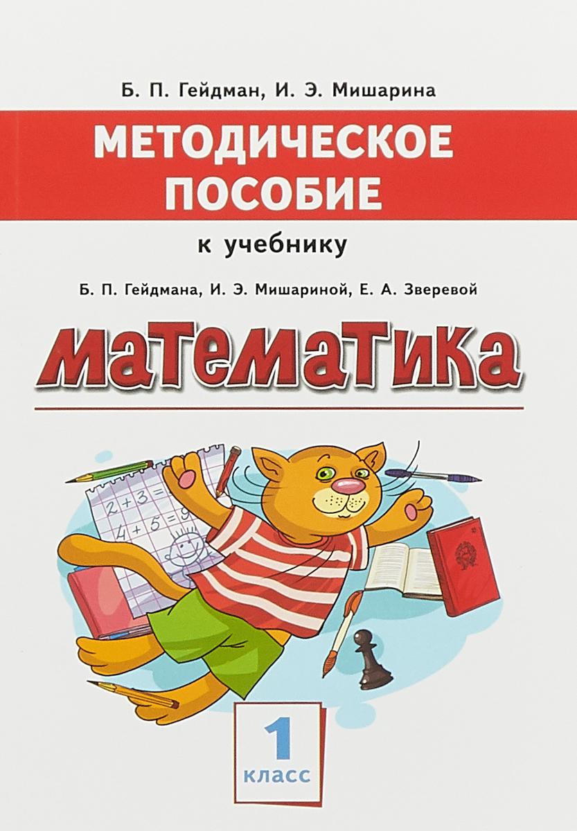 цены на Б. П. Гейдман, И. Э. Мишарина Математика. 1 класс  в интернет-магазинах