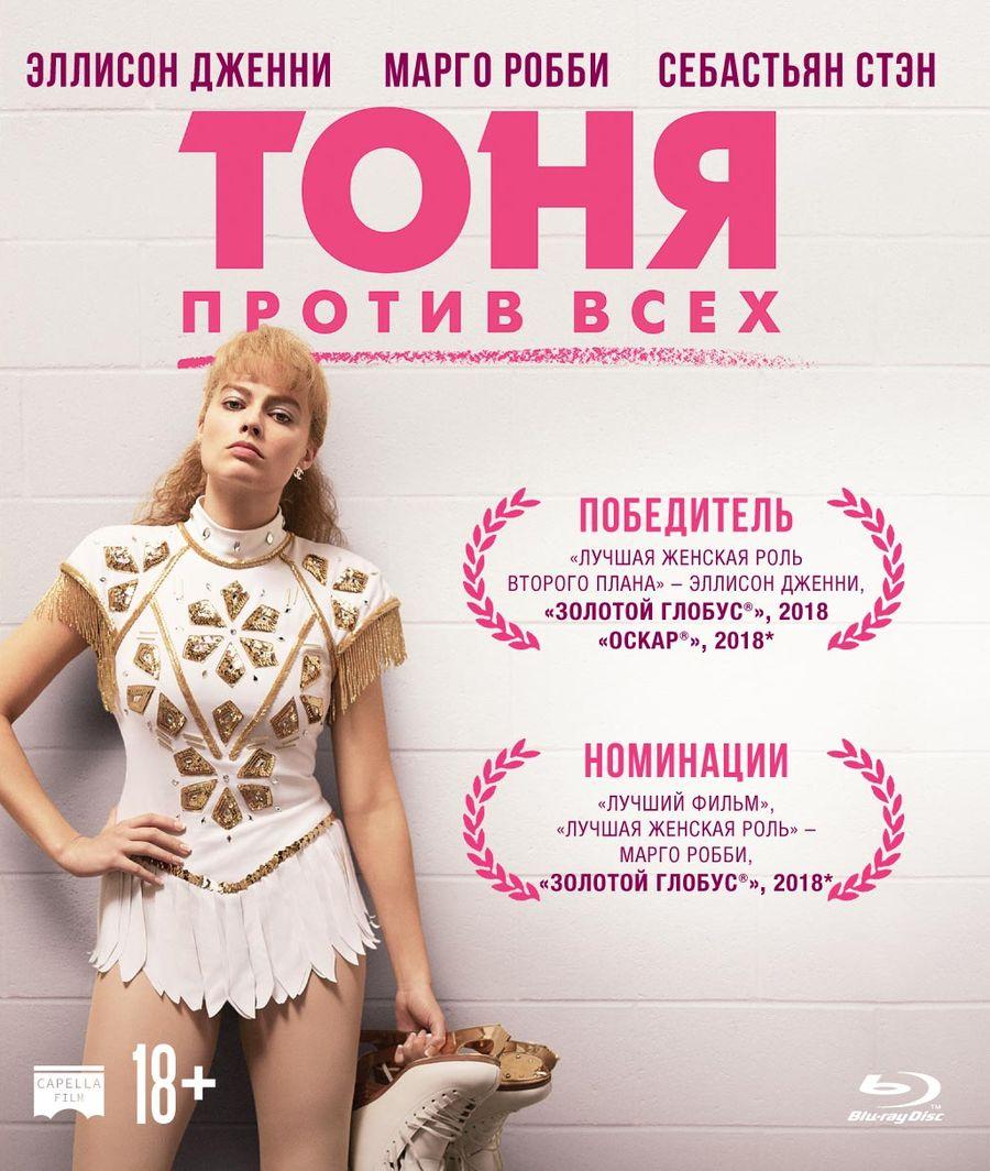 Тоня против всех (Blu-ray) антон долин три билборда на границе эббинга миссури короче тоня против всех селфи