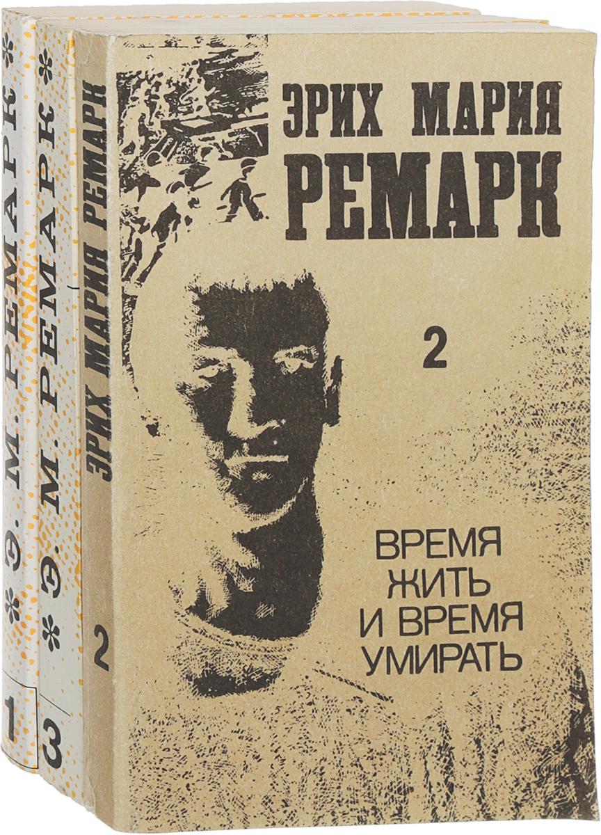 Эрих Мария Ремарк Эрих Мария Ремарк (комплект из 3 книг) блуза мария браславская мария браславская mp002xw1azay