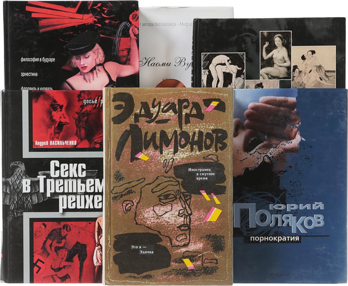 де Сад и др. Эротическая библиотека (комплект из 6 книг) в в потапов любовно эротическая магия