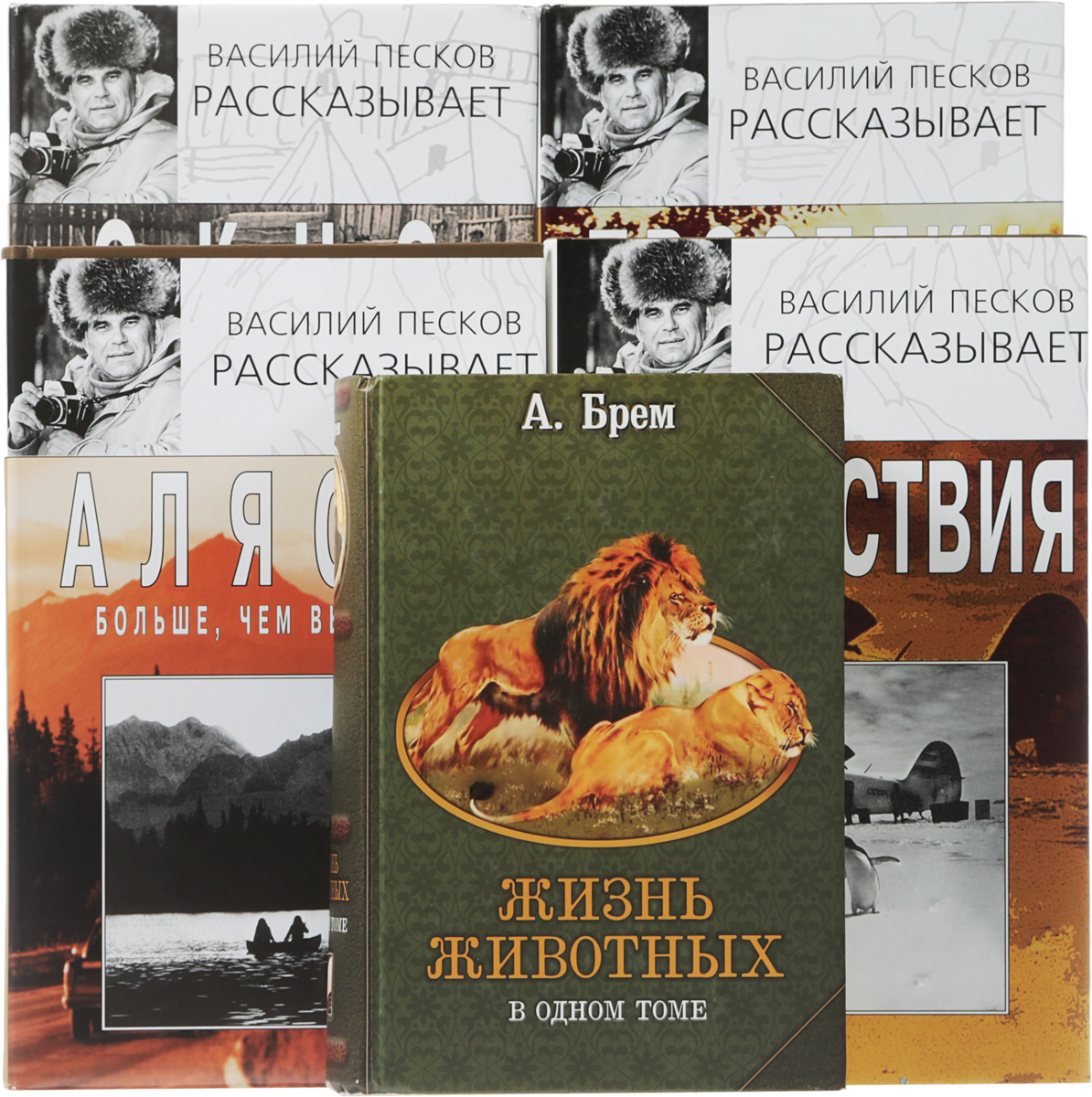 Библиотека натуралиста (комплект из 5 книг)