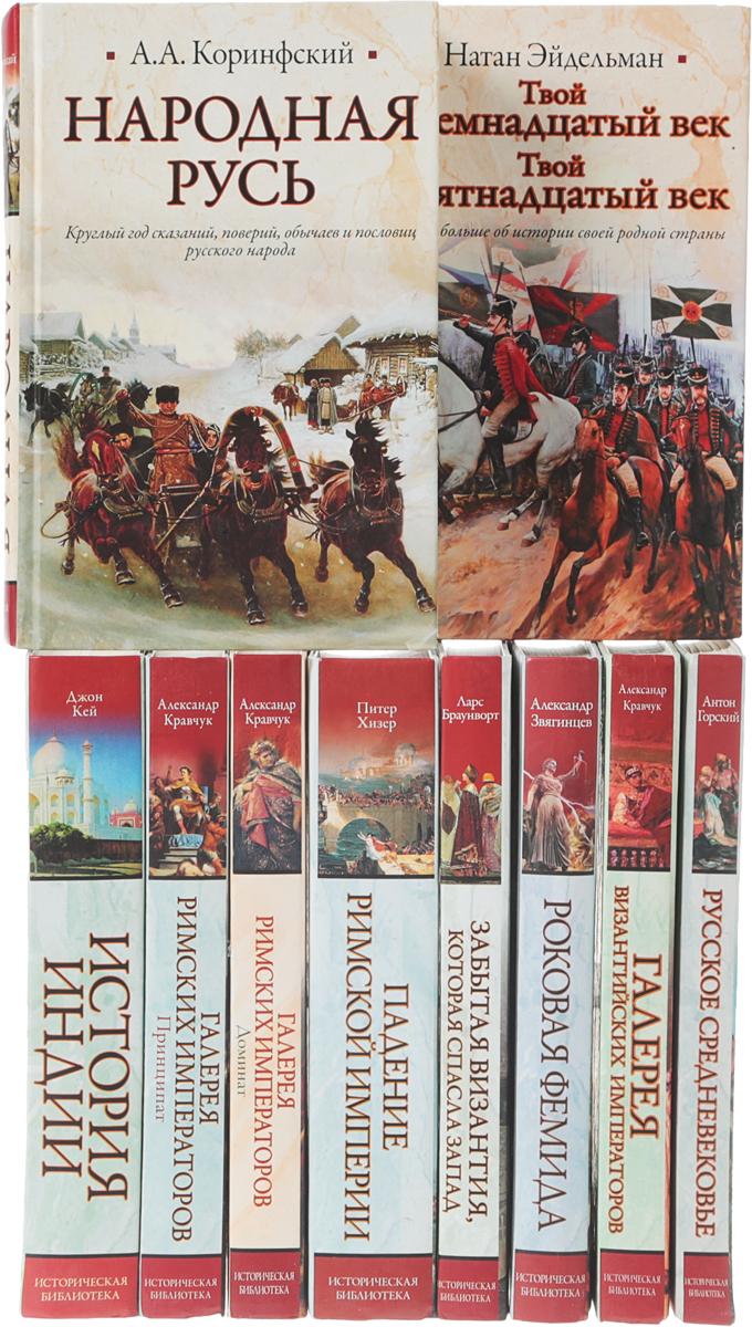 Историческая библиотека: серия книг (комплект из 10 книг) серия зона риска комплект из 23 книг