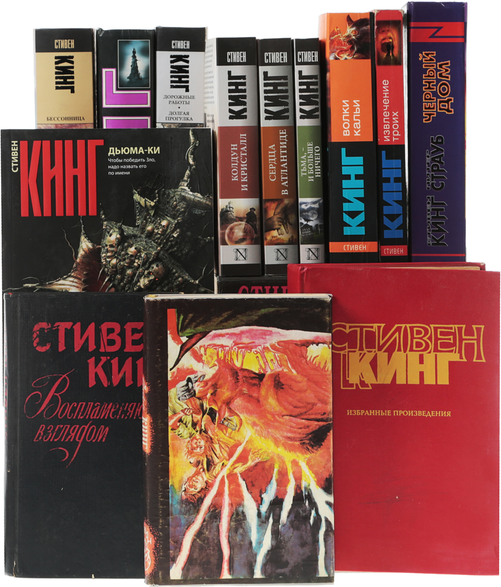 Кинг С. Кинг С. Сочинения (комплект из 15 книг) кинг с талисман