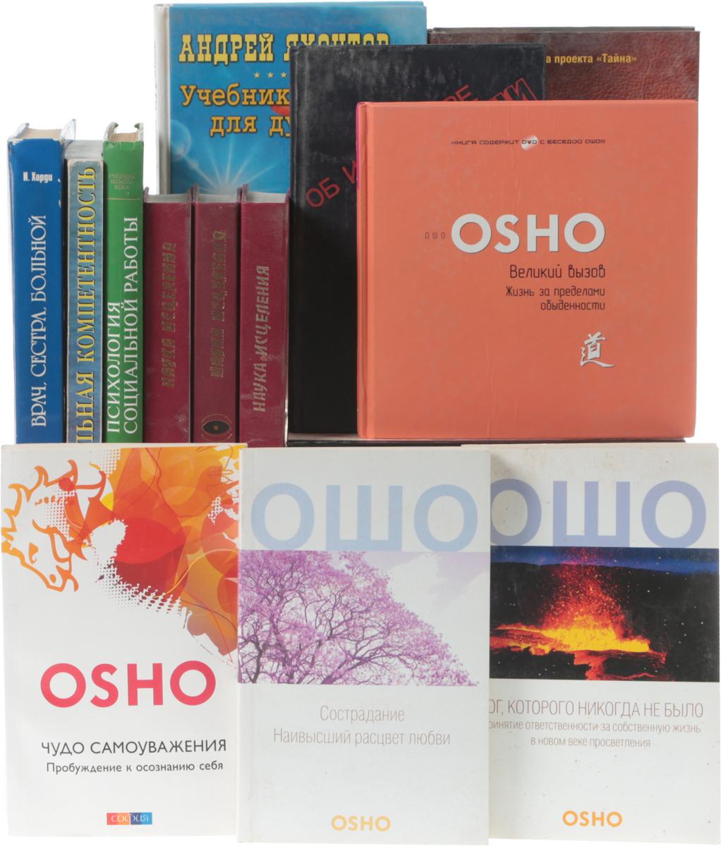 Популярная психология (комплект из 16 книг)