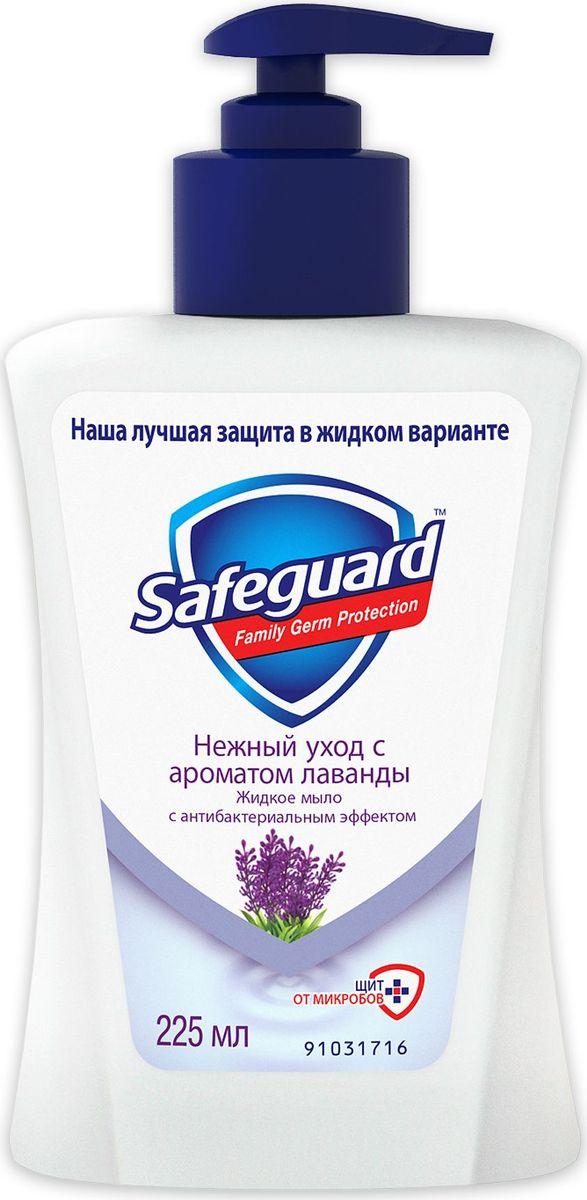Safeguard Жидкое мыло Нежный уход, с ароматом Лаванды, 225 мл мыло с колд кремом авен