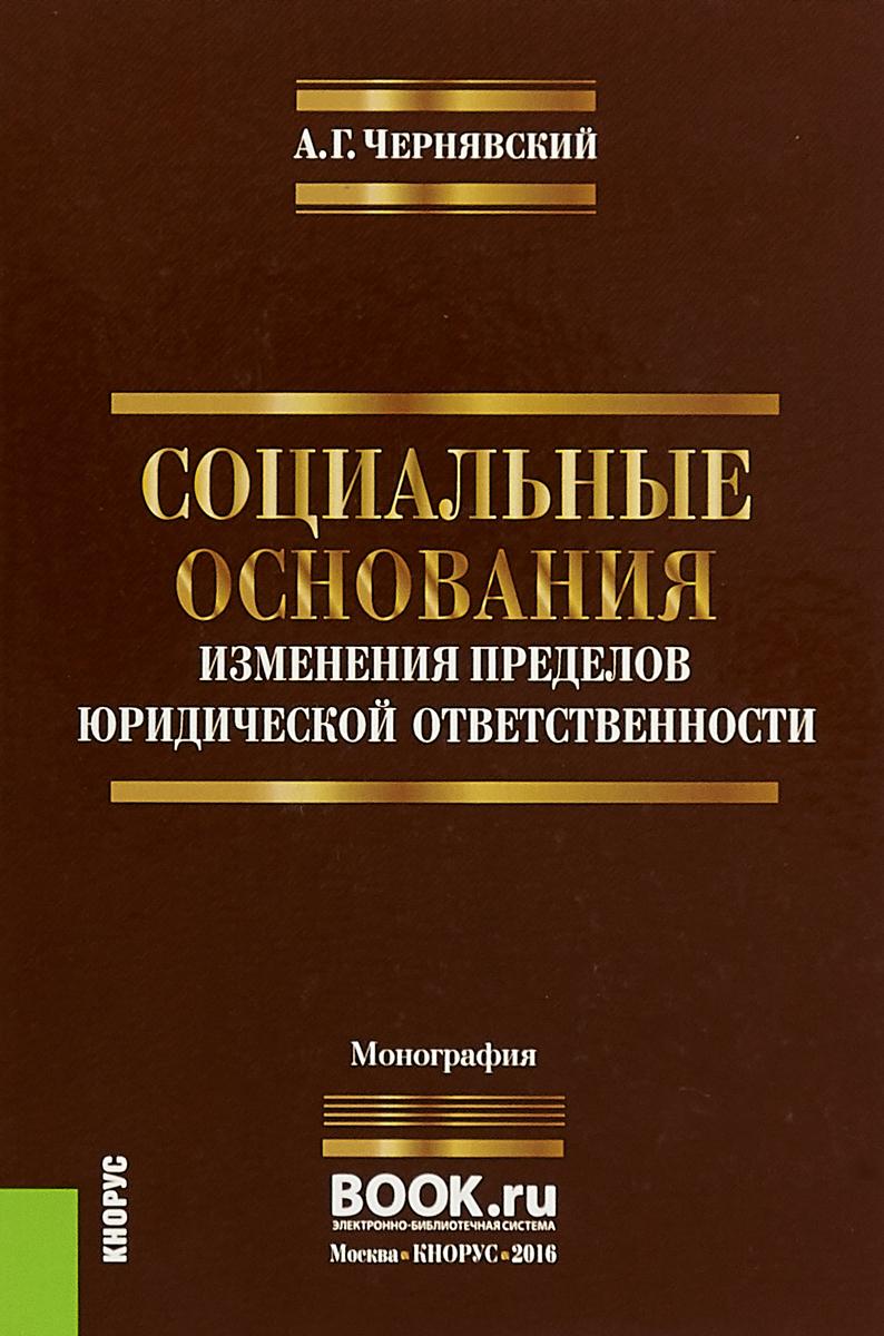 Ф. Г. Чернявский Социальные основания изменения пределов юридической ответственности