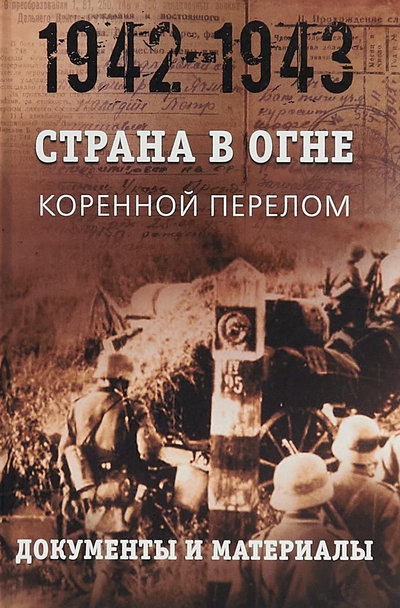 Страна в огне. В 3 томах. Том 2. Коренной перелом. 1942-1943. Книга 2. Документы и материалы