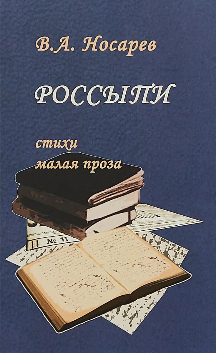Фото - В. Носарев Россыпи в а носарев маленький адольв