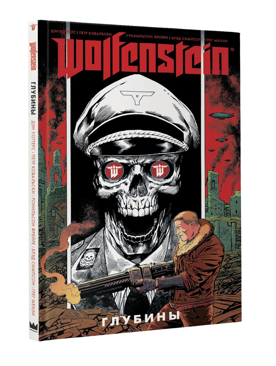 Дэн Уоттерс Wolfenstein. Глубины wolfenstein