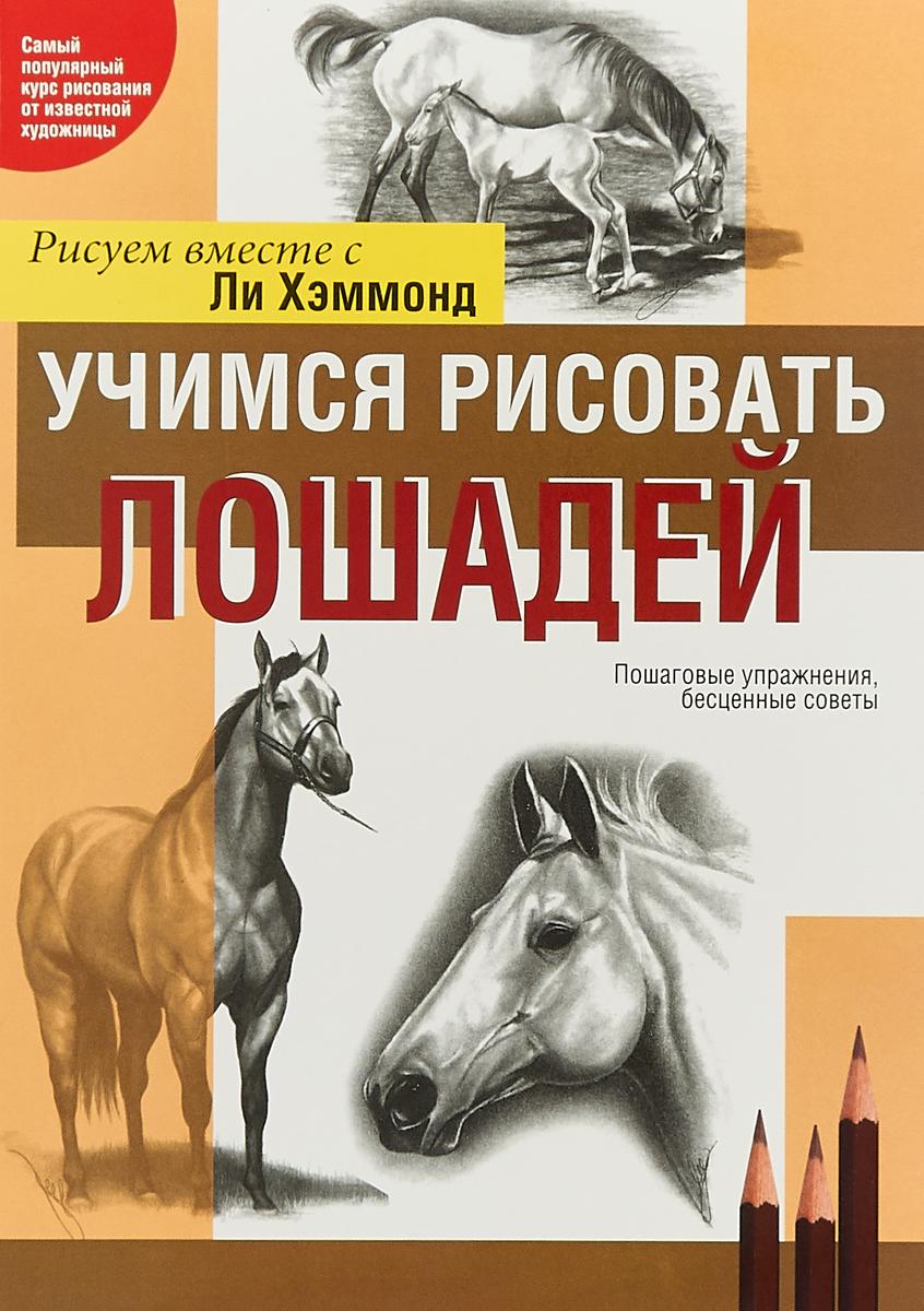 Ли Хэммонд Учимся рисовать лошадей ли хэммонд учимся рисовать людей