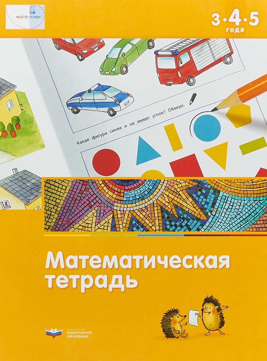Дж. Лоренц Математическая тетрадь для детей 3-4-5 лет с кауфман дж лоренц математика в детском саду математическая тетрадь для детей до 5 лет