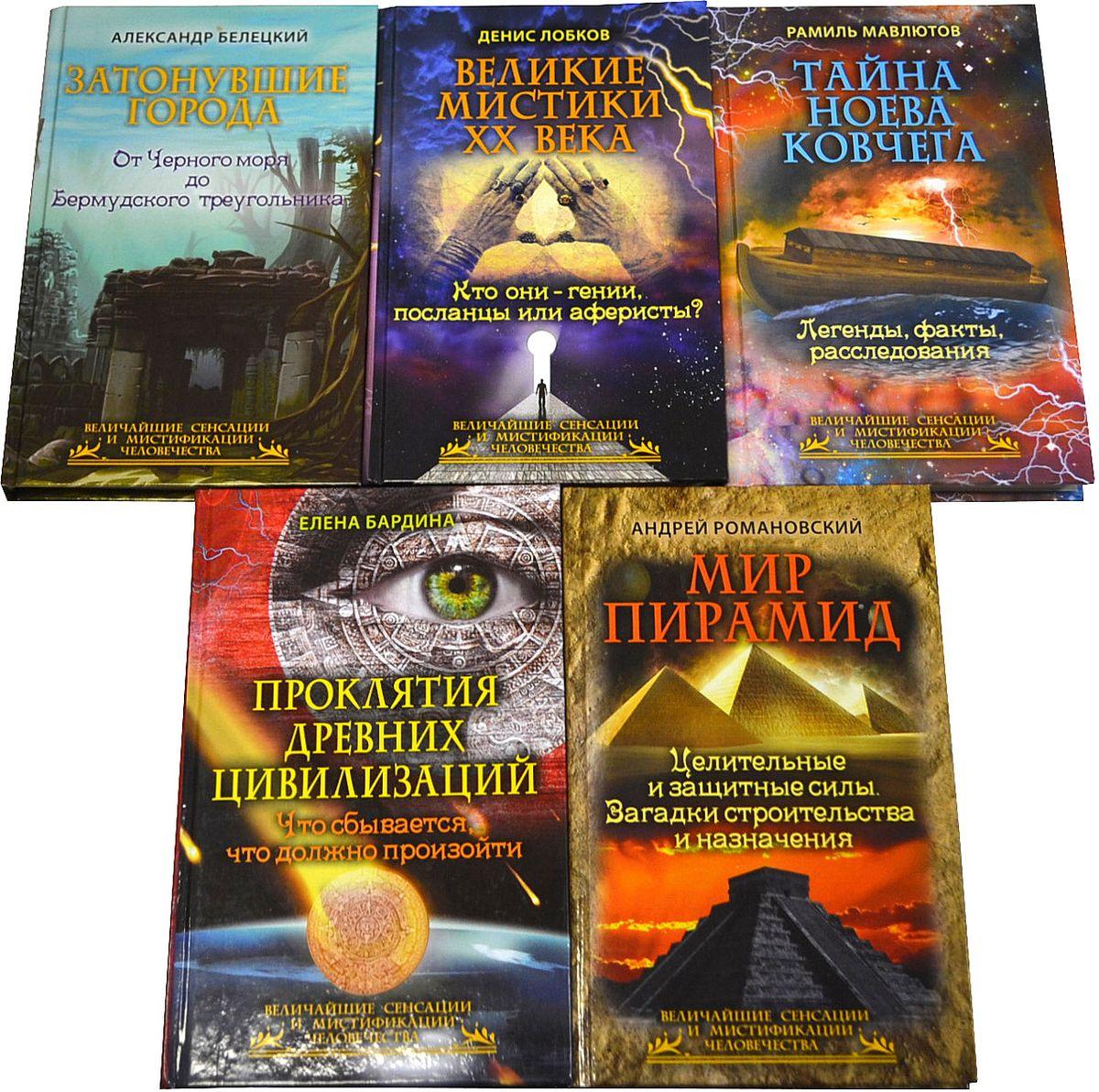 Серия Величайшие сенсации и мистификации человечества (комплект из 5 книг)