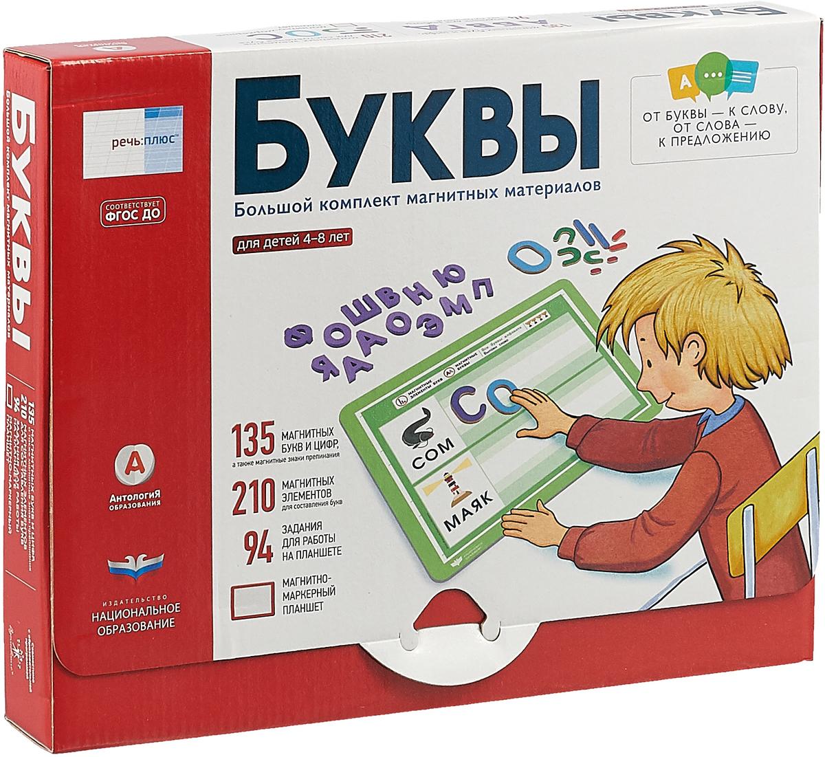 Буквы. Большой комплект магнитных материалов для детей 4-8 лет