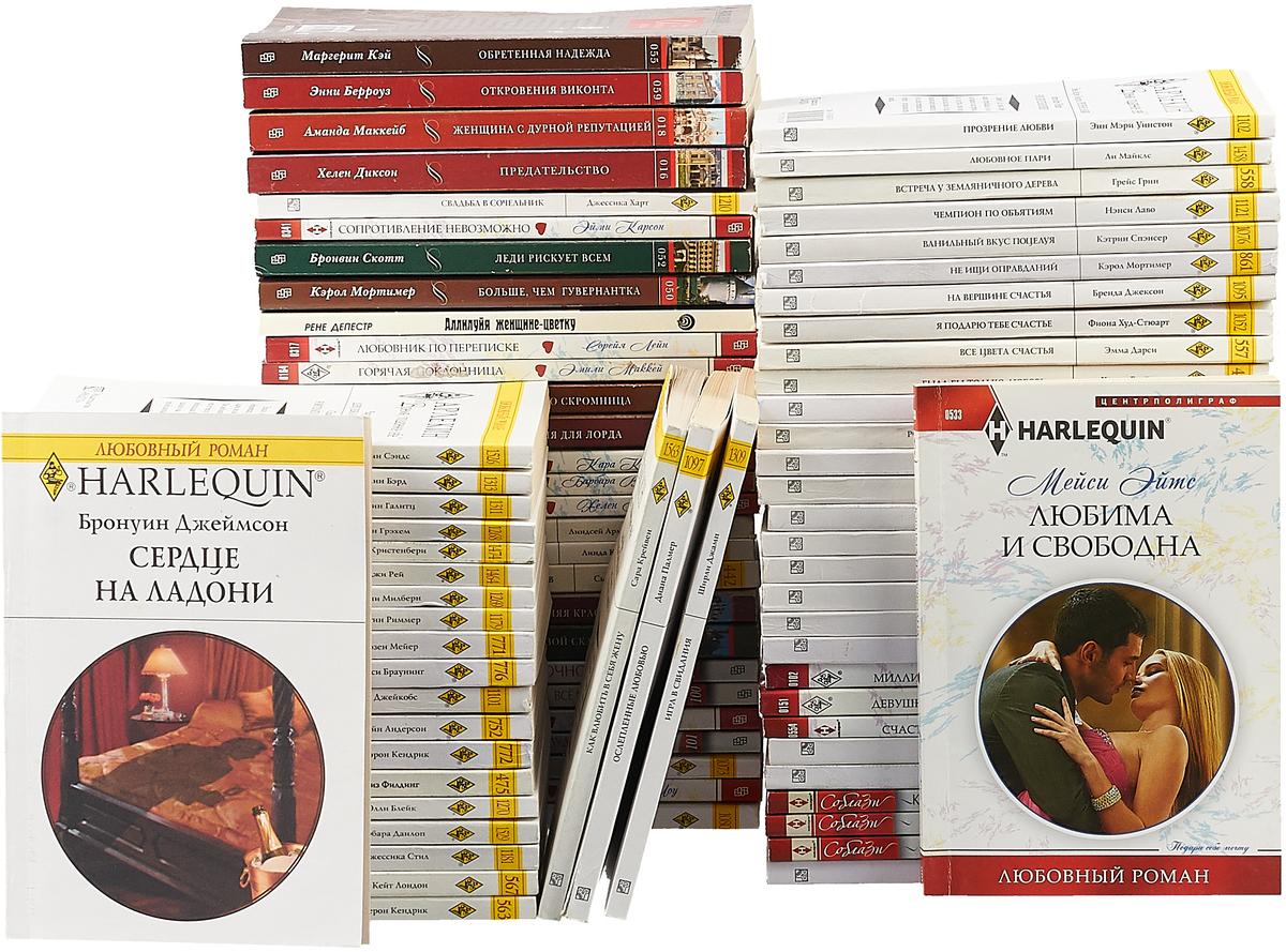 Любовные романы (комплект из 81 книг)