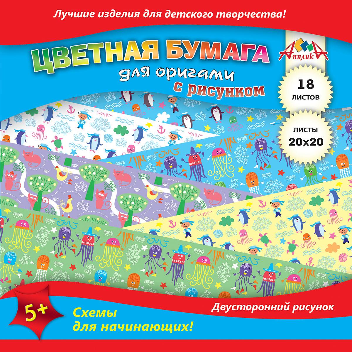 Апплика Цветная бумага для оригами Животные 18 листов бумага цветная для оригами и аппликации басня 30 листов 10 цветов по 9166