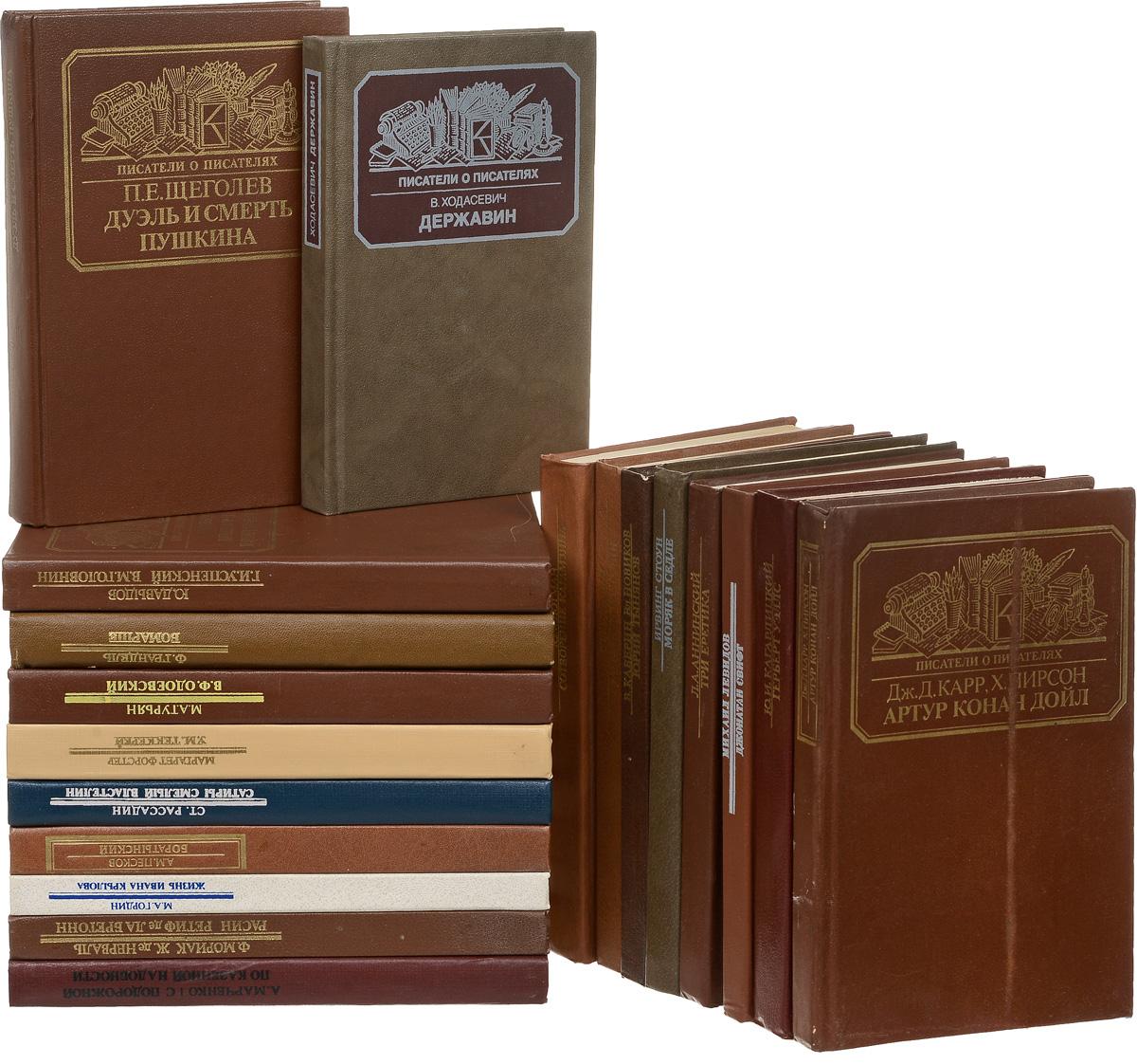 Серия Писатели о писателях (комплект из 19 книг) серия писатели о писателях комплект из 29 книг