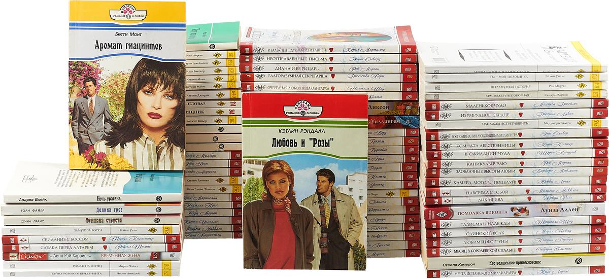 Любовные романы (комплект из 80 книг)