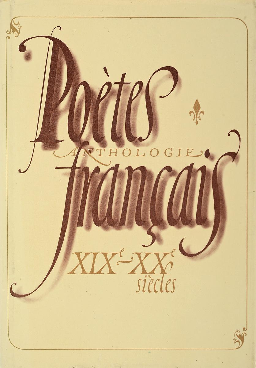 C. Великовский Poetes francais XIX-XX siecles / Французская поэзия XIX-XX веков