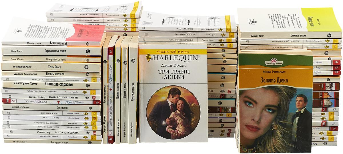 Любовные романы (комплект из 86 книг)