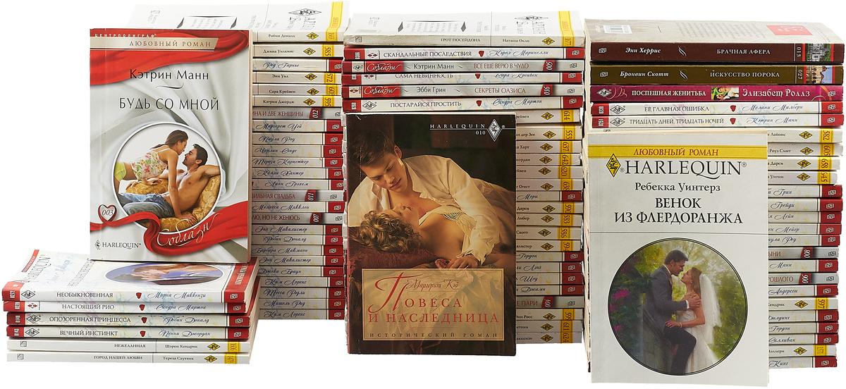 Любовные романы (комплект из 83 книг)