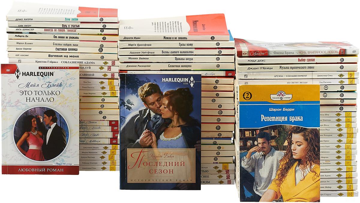 Любовные романы (комплект из 76 книг)