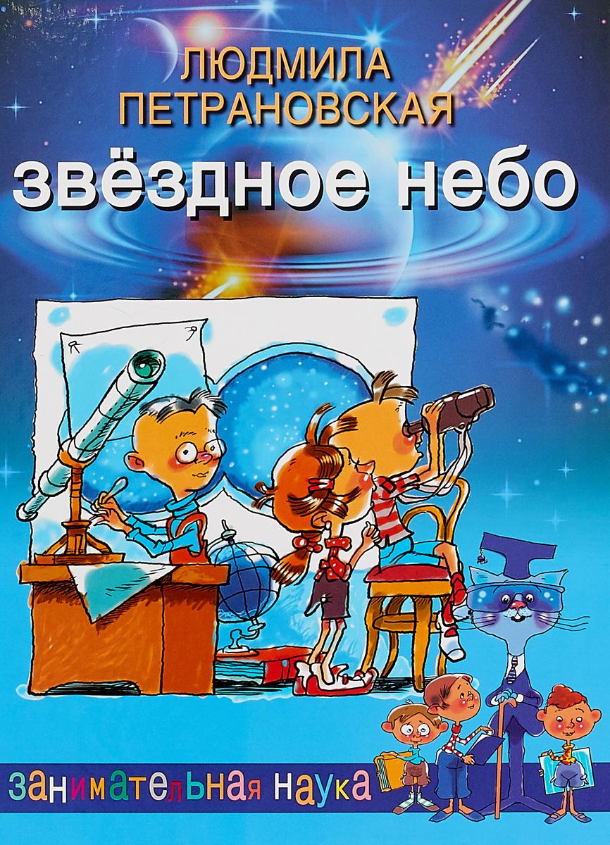 Л. В. Петрановская Звездное небо петрановская л что делать если 2 продолжение полюбившейся и очень полезной книги