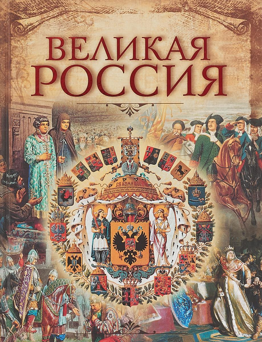 купить В. П. Бутромеев Великая Россия по цене 664 рублей
