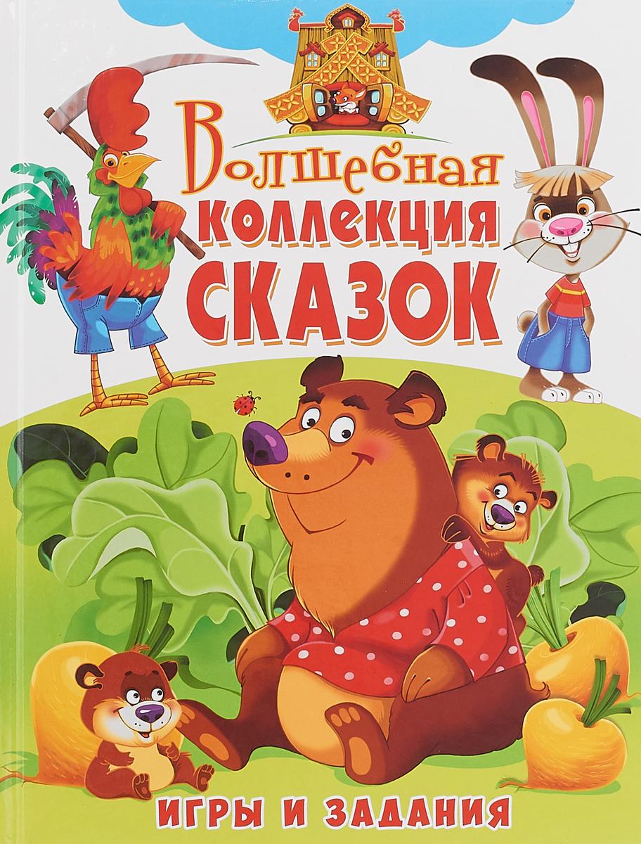 Наталья Хаткина Волшебная коллекция сказок. Игры и задания