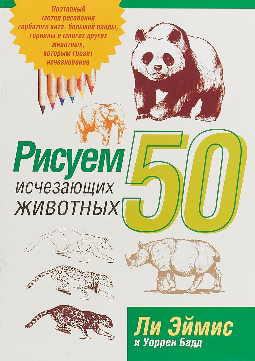 лучшая цена Ли Эймис и Уоррен Бадд Рисуем 50 исчезающих животных