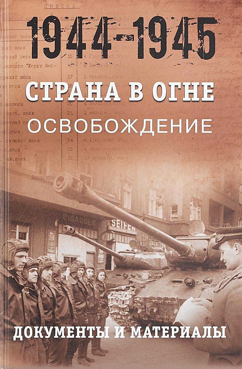 Страна в огне. В 3 томах. Том 3. Освобождение. 1944-1945. Книга 2. Документы и материалы