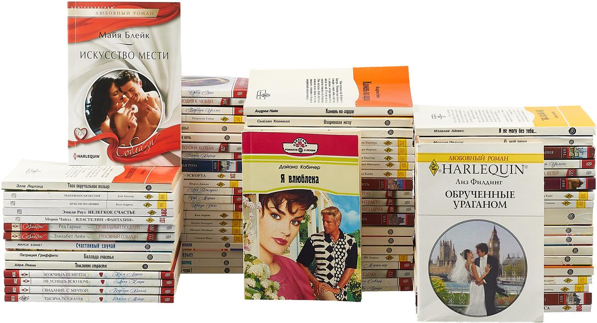 Любовные романы (комплект из 78 книг)