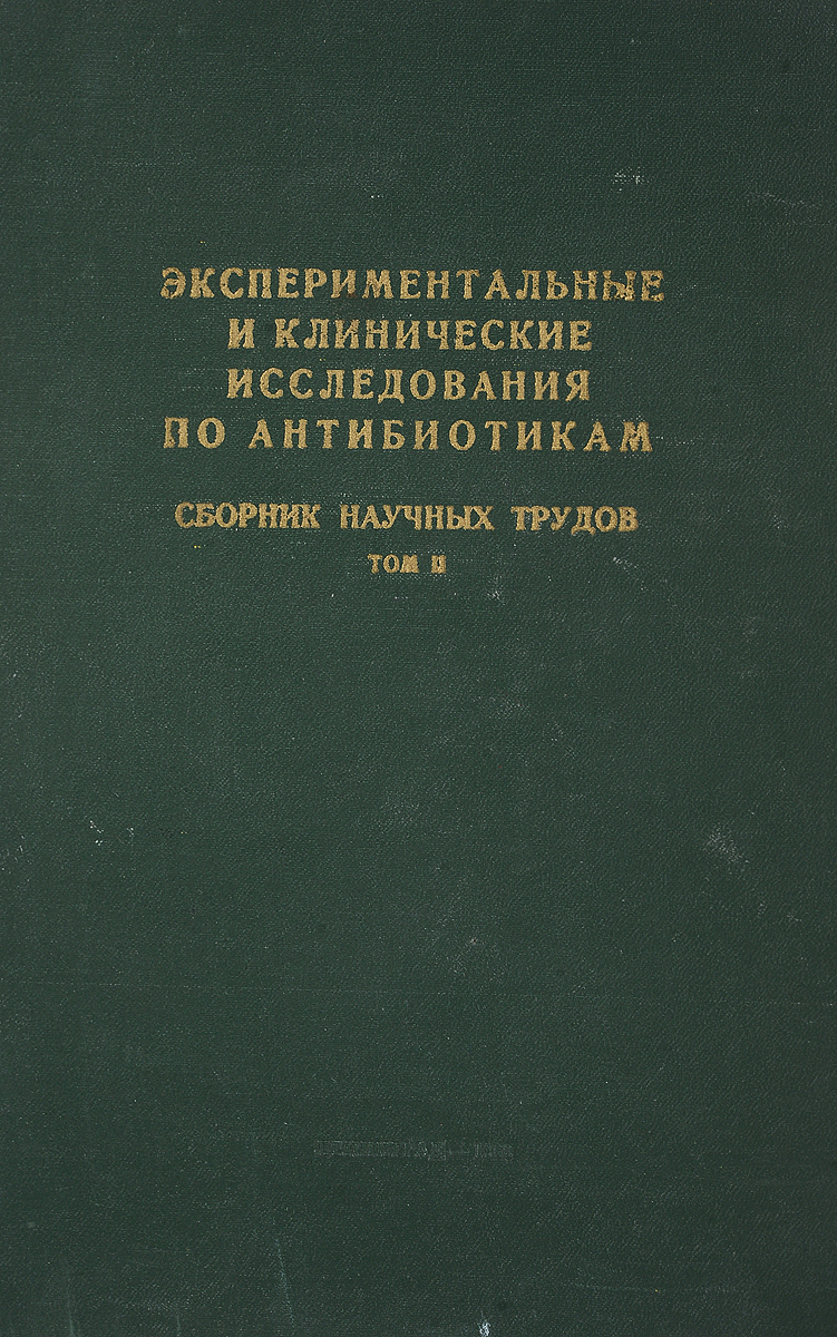 Экспериментальные и клинические исследования по антибиотикам. Сборник научных трудов. Том II