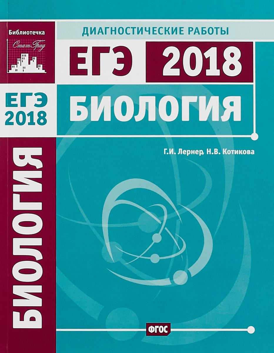 Биология. Подготовка к ЕГЭ в 2018 году. Диагностические работы