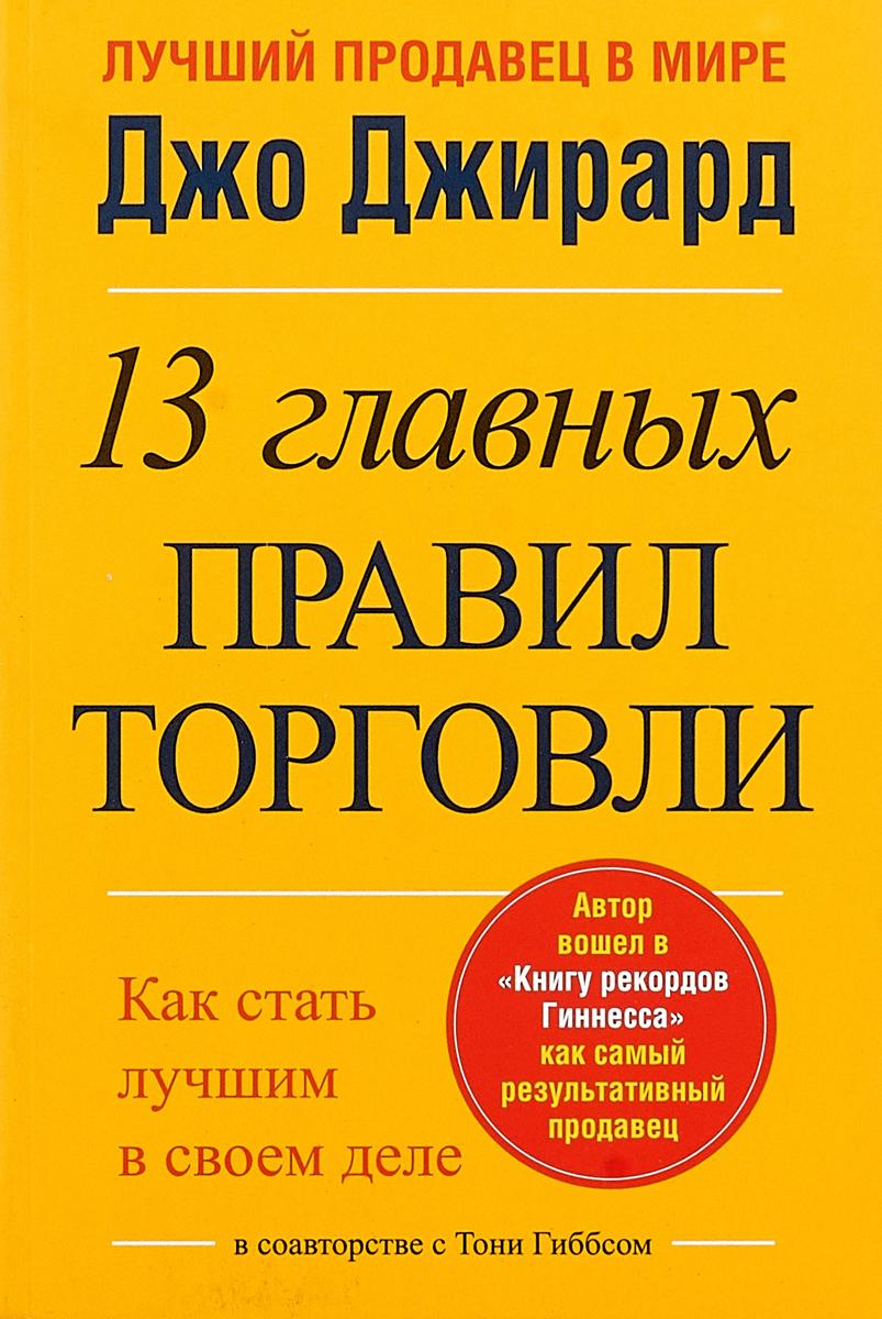 Книга 13 главных правил торговли. Джо Джирард