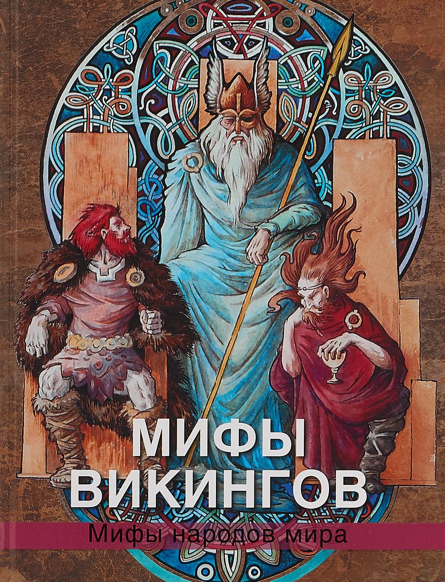 Владимир Петрухин Мифы викингов