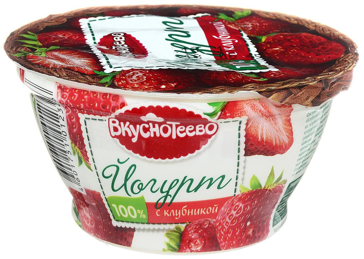 Вкуснотеево Йогурт с клубникой 3,5%, 140 г цены
