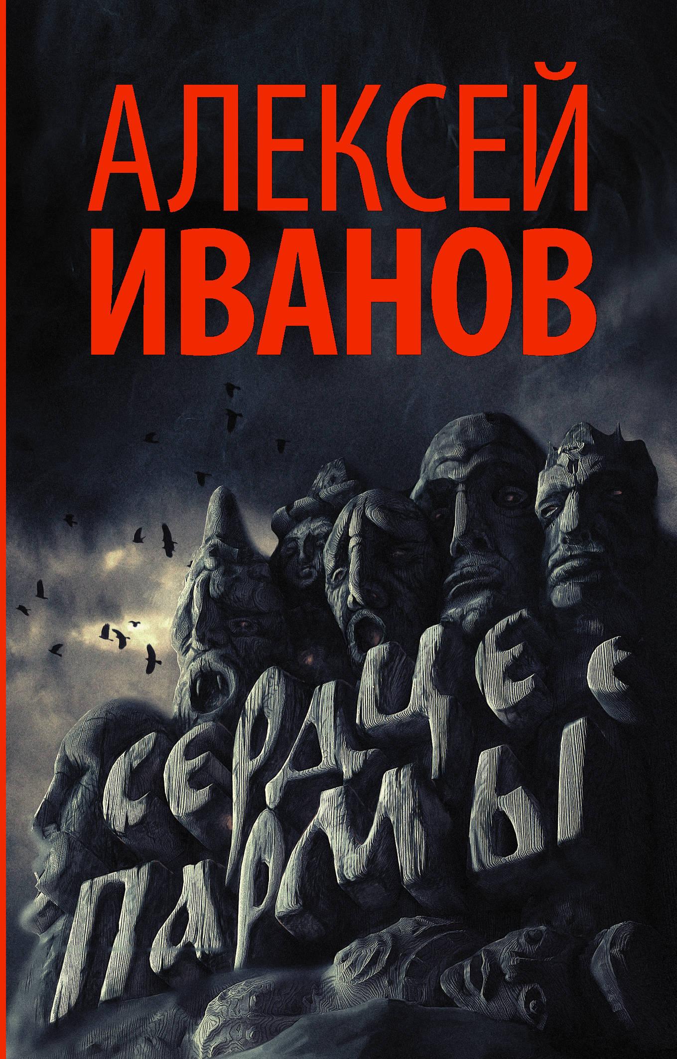 Иванов Алексей Викторович Сердце пармы